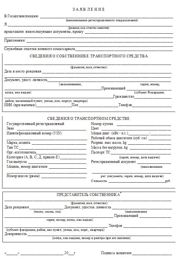 бланк заявления для постановки тс на учет в гибдд